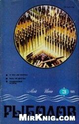 Журнал Рыболов № 3 1985