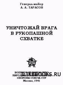Книга Тарасов А.А.- Уничтожай врага в рукопашной схватке