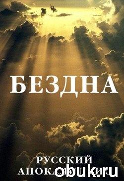Книга Александр Новиков. Бездна