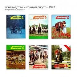 Коневодство и конный спорт №1-12 1997.