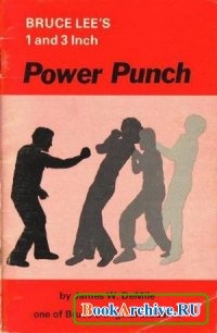 Книга Bruce Lees 1 and 3 Inch Power Punch.