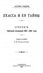 Книга Лхаса и её тайны