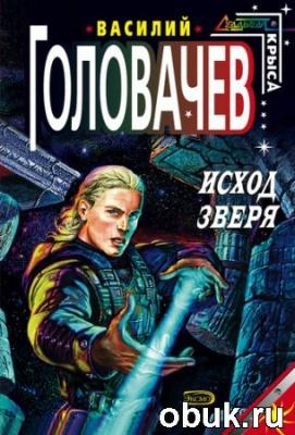 Аудиокнига Василий Головачев - Исход зверя (аудиокнига)