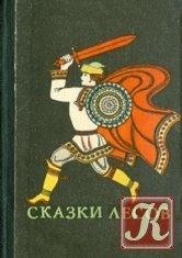 Сказки лесов: Марийские народные сказки