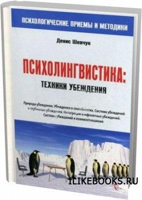 Книга Шевчук Денис - Психолингвистика: техники убеждения