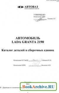 Книга Автомобиль Lada Granta 2190. Каталог деталей и сборочных единиц.