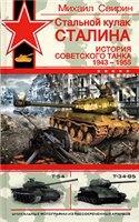 Книга Стальной кулак Сталина. История советского танка 1943-1955