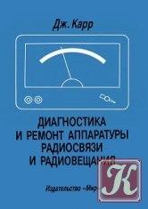 Книга Диагностика и ремонт аппаратуры радиосвязи и радиовещания