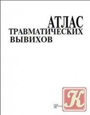 Книга Атлас травматических вывихов