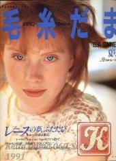 Книга Keito Dama № 60 1991 Summer