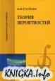Книга Теория вероятностей и случайных процессов