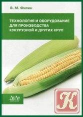 Книга Технология и оборудование для производства кукурузной и других круп