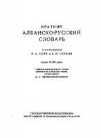 Книга Краткий албанско-русский словарь