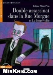 Аудиокнига Double assassinat dans la Rue Morgue et La lettre vole (Livre et Audio)