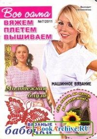 Книга Все сама! Вяжем, плетем, вышиваем № 7 2011.