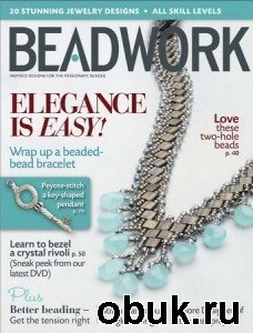 Журнал BeadWork № 1-6 2010 / № 1-6 2011