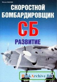 Книга Скоростной бомбардировщик СБ. Развитие.