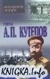 Книга Генерал А. П. Кутепов. Воспоминания. Мемуары