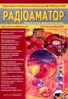 Книга РадиоАматор №9 (сентябрь 2010)