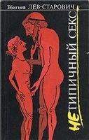 Книга Нетипичный секс