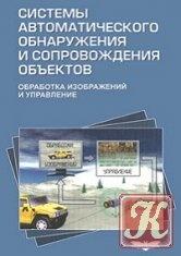 Книга Методы автоматического обнаружения и сопровождения объектов. Обработка изображений и управление