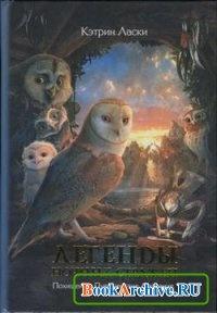 Книга Легенды ночных стражей. Похищение.