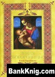 Книга Земля Богородицы