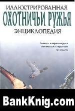 Книга Охотничьи ружья. Иллюстрированная энциклопедия.