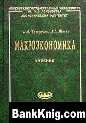 Книга Макроэкономика. Элементы продвинутого подхода