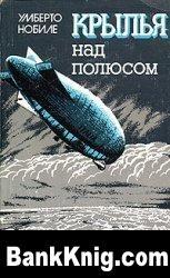 Книга Крылья над полюсом: История покорения Арктики воздушным путем