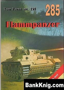 Книга Flammpanzer