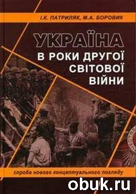 Книга Україна в роки Другої світової війни: спроба нового концептуального погляду