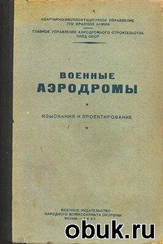 Книга Военные аэродромы: Изыскания и проектирование