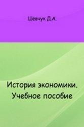 Книга История экономики: учебное пособие (учебник, лекции)