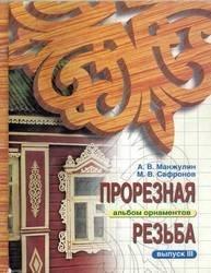 Книга Прорезная резьба (альбом орнаментов). Выпуск III