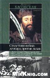 Книга Столетняя война: леопард против лилии