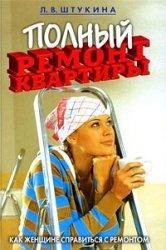 Книга Полный ремонт квартиры. Как женщине справиться с ремонтом