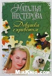 Книга Сборник произведений Натальи Нестеровой