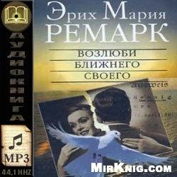 Аудиокнига Ремарк Эрих Мария. Возлюби ближнего своего (аудиокнига)