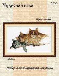 Журнал Чудесная игла №В 035 Три кота