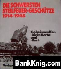 Книга [Motorbuch Verlag] - Gerhard Taube - Die Schwersten Steilfeuer-Geschutze 1914-1945