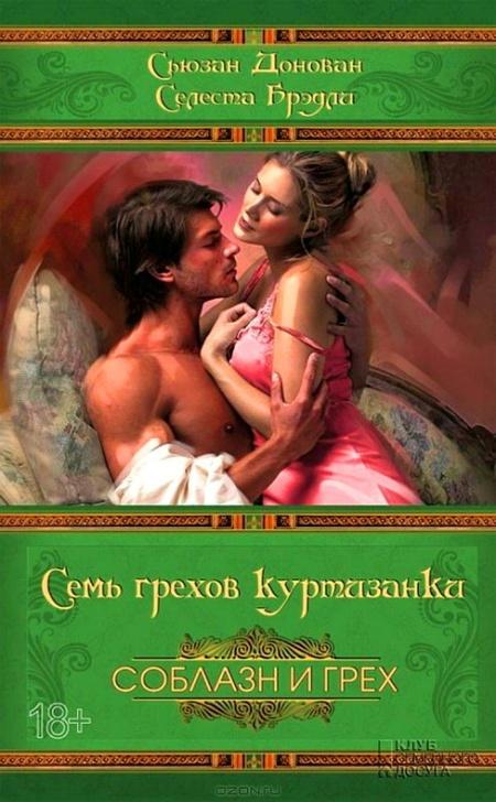 Книга Семь грехов куртизанки