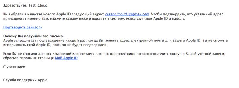 изменить apple id