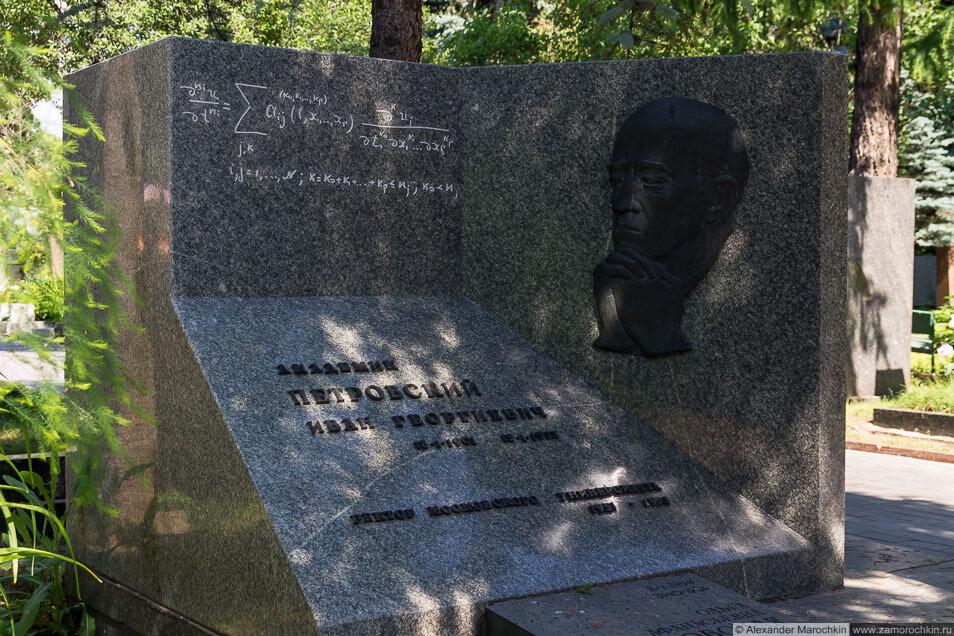 Надгробный памятник на могиле Петровского Ивана Георгиевича