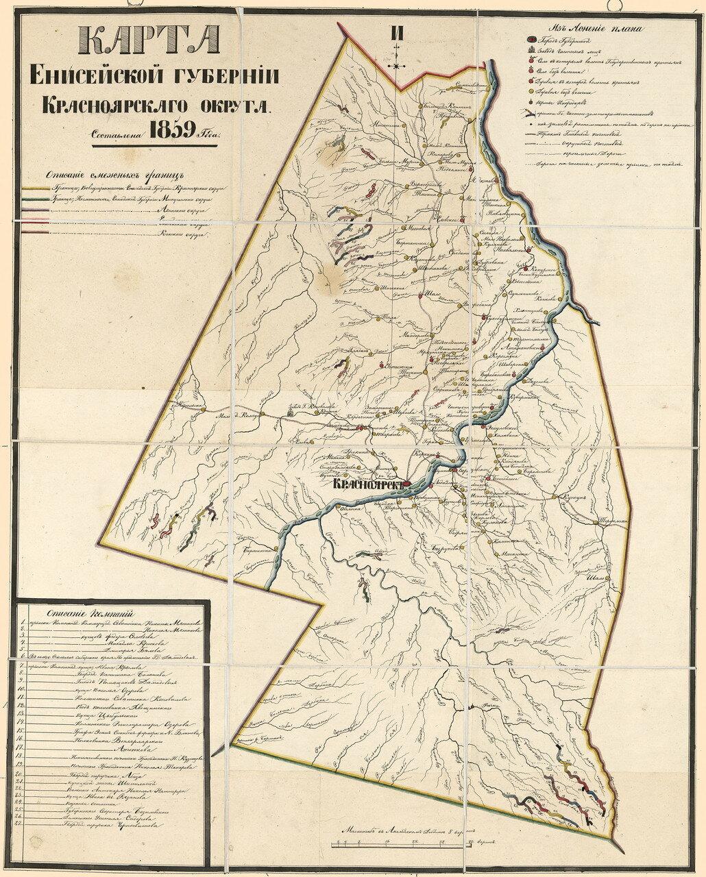 Красноярский округ. 1859