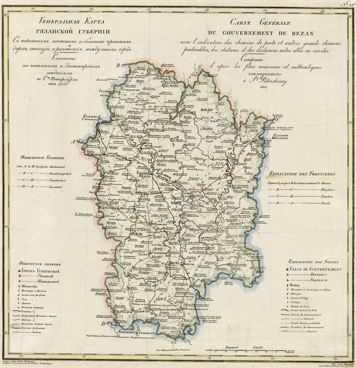 33. Рязанская губерния. 1822