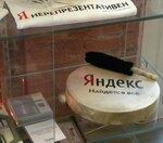 Новый экспонат в музее Яндекса