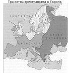Три ветви христианства в Европе.jpg