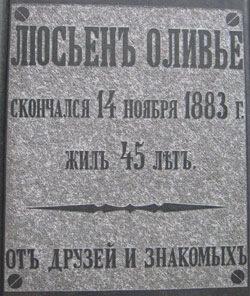 Могила Оливье