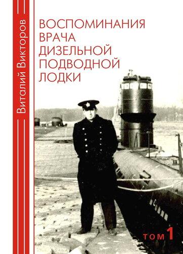 записки врача дизельной подводной лодки